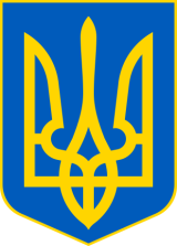 Lesser_Coat_of_Arms_of_Ukraine_svg